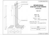 <h5>Zasieki do kurszyw</h5><p>Przykładowy schemat konstrukcji elementu typu T-400 symetrycznego</p>